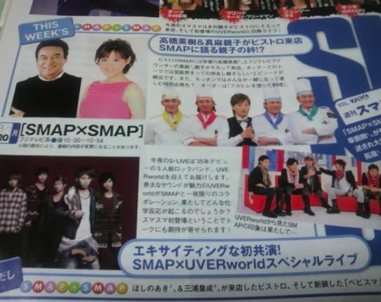 UVERworldは、SMAP×SMAPに出演予定だった!?