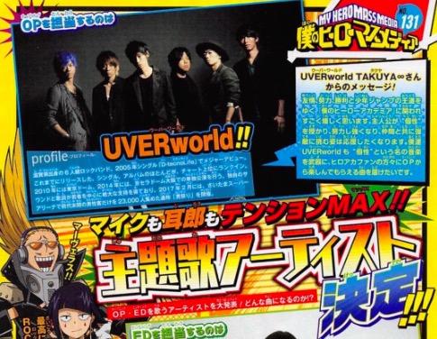 「僕のヒーローアカデミア」のOPをUVERworldが担当することに決定!!