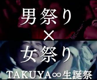 2017年TAKUYA∞生誕祭がテレビで放送決定!!