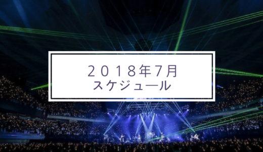 UVERworld 2018年7月スケジュール
