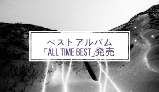 2018年7月18日にUVERworldのベストアルバムである「ALL TIME BEST」が発売決定!!収録曲が半端ない!!