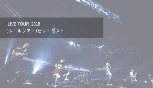 【UVERworld】 LIVE TOUR 2018(ホールツアー)セットリスト