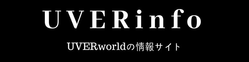 UVERworld情報サイト